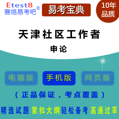 2017年天津社区专职工作人员招聘考试(申论)手机版