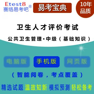 2019年卫生人才评价考试(公共卫生管理・中级-基础知识)易考宝典手机版