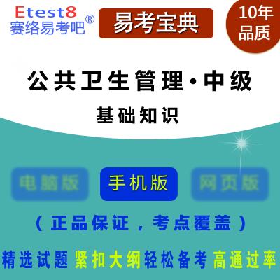 2018年卫生职称考试(公共卫生管理・中级-基础知识)易考宝典手机版