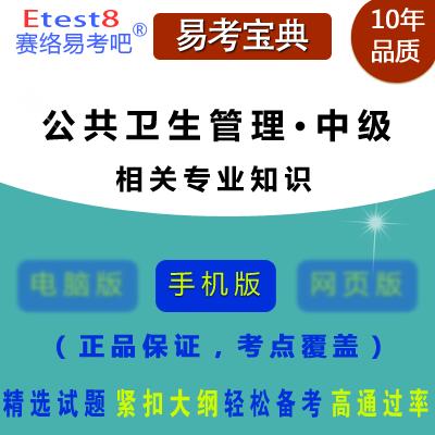 2018年卫生职称考试(公共卫生管理・中级-相关专业知识)易考宝典手机版