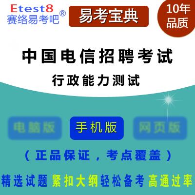 2017年中国电信校园招聘考试(行政能力测试)手机版