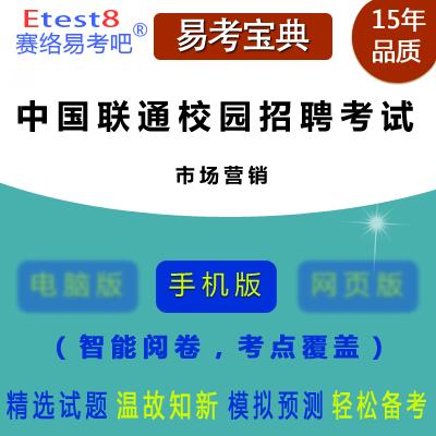 2019年中国联通校园招聘考试(市场营销)易考宝典手机版