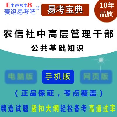 2018年农村信用社中高层管理干部竞聘考试(中高层管理)题库