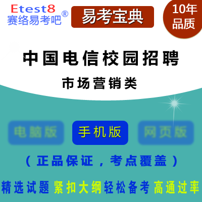 2017年中国电信校园招聘考试(市场营销类)易考宝典软件 手机版