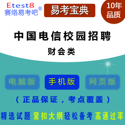 2017年中国电信校园招聘考试(财会类)手机版