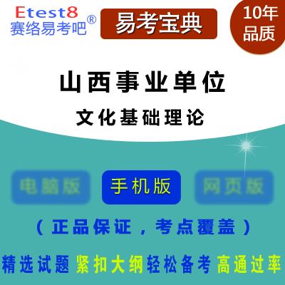 2019年山西事业单位招聘考试(文化基础理论)易考宝典手机版