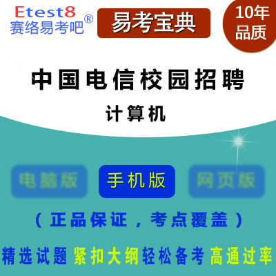 2017年中国电信校园招聘考试(计算机)手机版