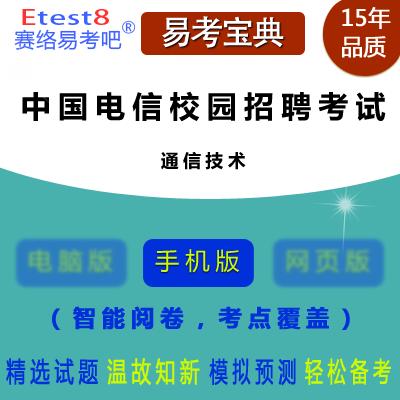 2019年中国电信校园招聘考试(通信技术)易考宝典手机版