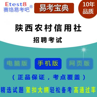 2018年陕西农村信用社公开招聘考试易考宝典手机版