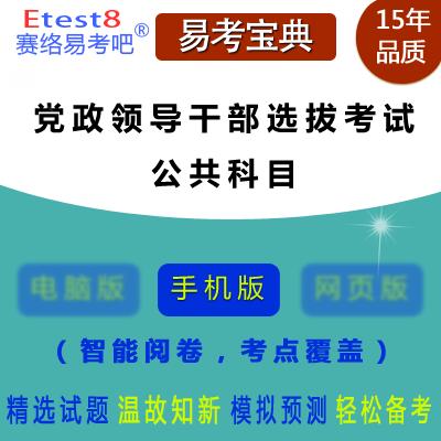 2019年党政领导干部公开选拔和竞争上岗考试(公共科目)易考宝典手机版