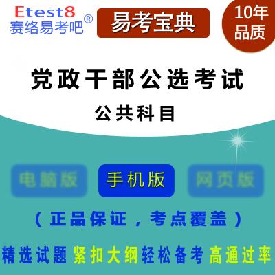 2017年党政领导干部公开选拔和竞争上岗考试(公共科目)手机版
