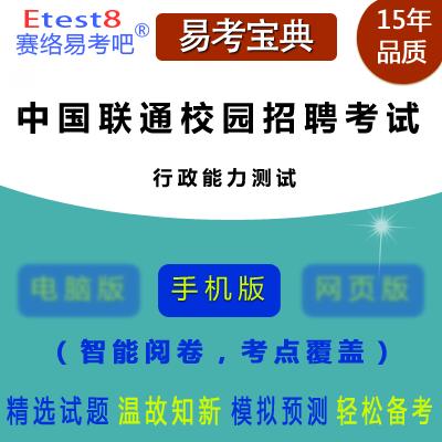 2019年中国联通校园招聘考试(行政能力测试)易考宝典手机版