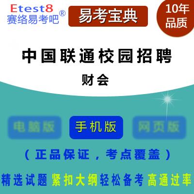 2017年中国联通校园招聘考试(财会)手机版