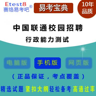 2018年中国联通校园招聘考试(行政能力测试)易考宝典手机版