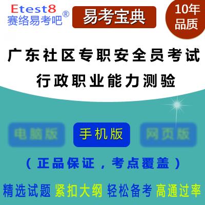 2019年广东社区专职安全员招聘考试(行政职业能力测验)易考宝典手机版