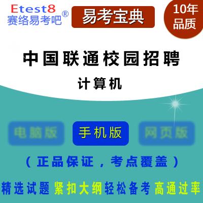 2017年中国联通校园招聘考试(计算机)题库