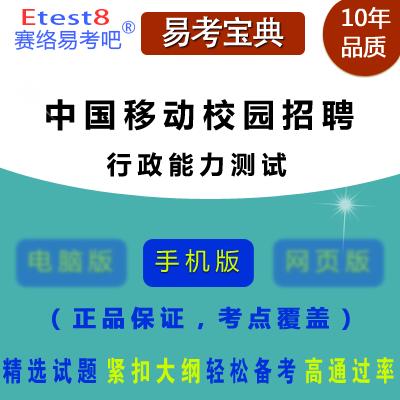 2018年中国移动校园招聘(行政能力测试)易考宝典手机版