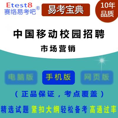 2018年中国移动校园招聘考试(市场营销)易考宝典手机版