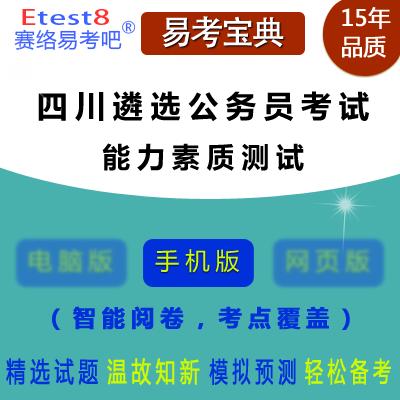 2019年四川公开遴选公务员考试(能力素质测试)易考宝典手机版