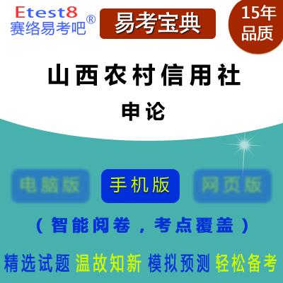 2019年山西农村信用社招聘考试(申论)易考宝典手机版