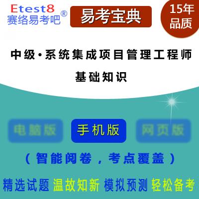 2018年中级・系统集成项目管理工程师考试(基础知识)易考宝典手机版