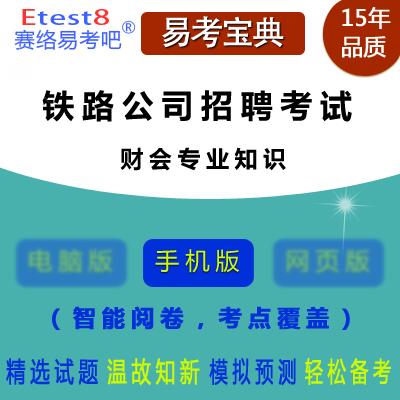 2019年铁路公司招聘考试(财会专业知识)易考宝典手机版