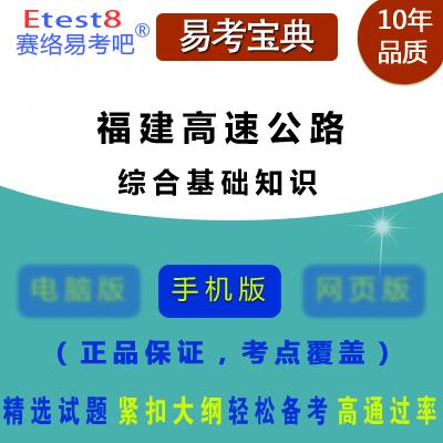 2017年福建高速公路工作人员招聘考试(综合基础知识)题库