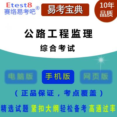 2017年公路工程监理工程师考试(综合考试)易考宝典软件(手机版)