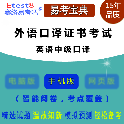 2019年外语口译证书考试(英语中级口译)易考宝典手机版