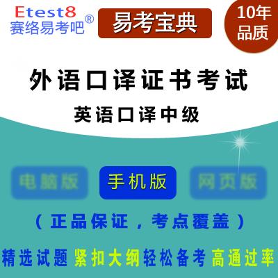 2017年外语口译证书考试(英语口译中级)易考宝典软件(手机版)