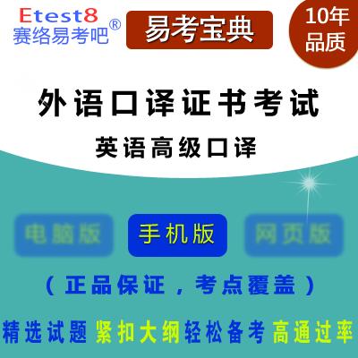 2017年外语口译证书考试(英语高级口译)易考宝典软件(手机版)