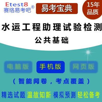2019年水运工程助理试验检测师资格考试(公共基础)易考宝典手机版