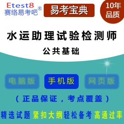 2018年水运工程助理试验检测师资格考试(公共基础)易考宝典手机版