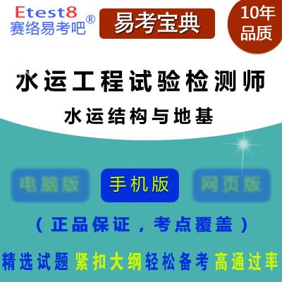 2018年水运工程试验检测师资格考试(水运结构与地基)易考宝典手机版
