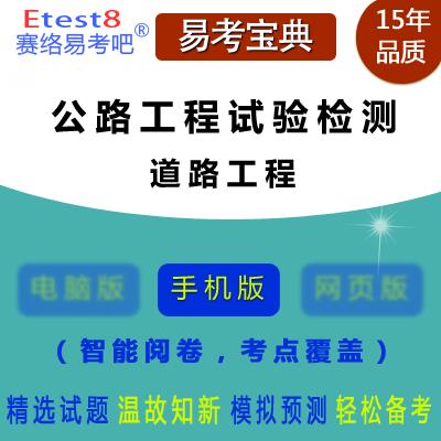 2018年公路工程试验检测师资格考试(道路工程)易考宝典手机版