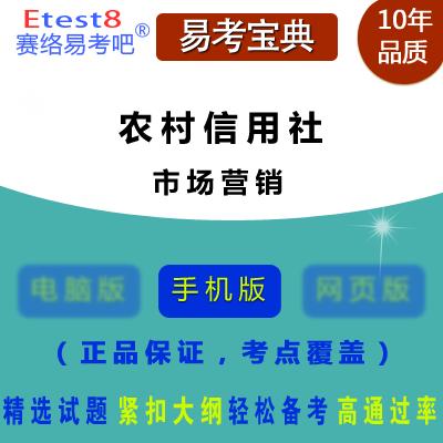 2019年农村信用社招聘考试(市场营销)易考宝典手机版