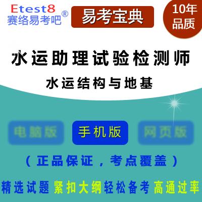 2018年水运工程助理试验检测师资格考试(水运结构与地基)易考宝典手机版