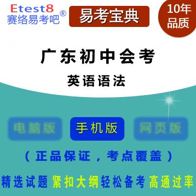 2019年中考高考(英语语法)考试易考宝典手机版