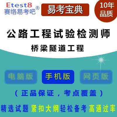 2017年公路工程试验检测师资格考试(桥梁隧道工程)易考宝典手机版