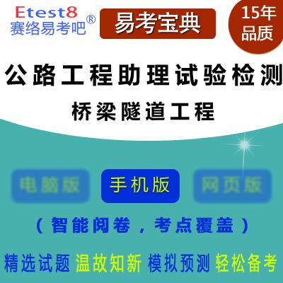 2019年公路工程助理试验检测师资格考试(桥梁隧道工程)易考宝典手机版
