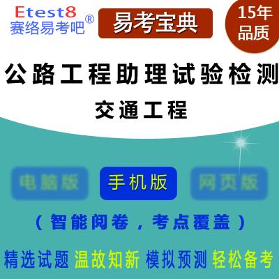 2019年公路工程助理试验检测师资格考试(交通工程)易考宝典手机版
