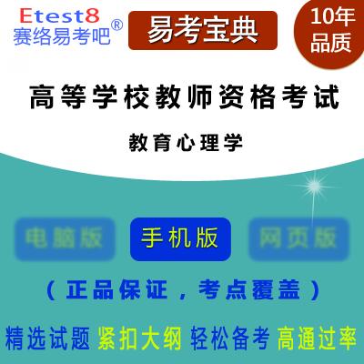 2018年高等学校教师资格考试(教育心理学)易考宝典手机版