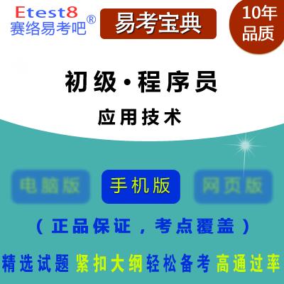 2017年初级・程序员考试(应用技术)手机版