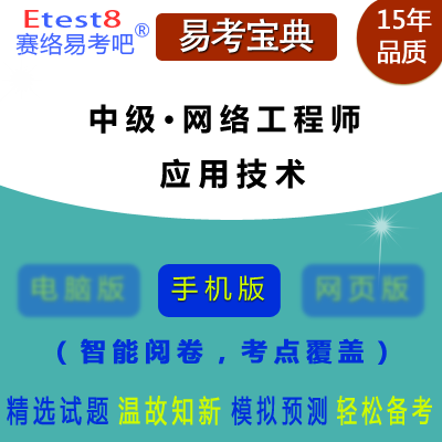 2018年中级・网络工程师考试(应用技术)易考宝典手机版