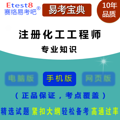 2018年勘察设计注册化工工程师考试(专业知识)易考宝典手机版