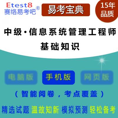2018年中级・信息系统管理工程师考试(基础知识)易考宝典手机版