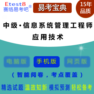 2018年中级・信息系统管理工程师考试(应用技术)易考宝典手机版