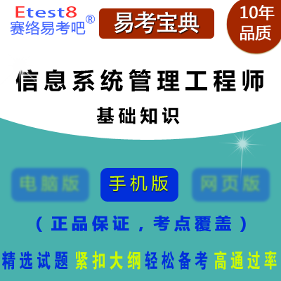 2017年中级・信息系统管理工程师考试(基础知识)手机版