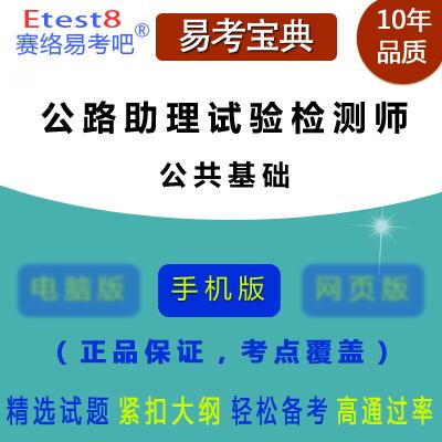 2019年公路工程助理试验检测师资格考试(公共基础)易考宝典手机版