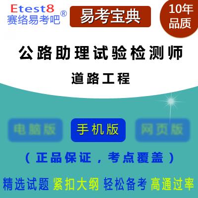 2019年公路工程助理试验检测师资格考试(道路工程)易考宝典手机版